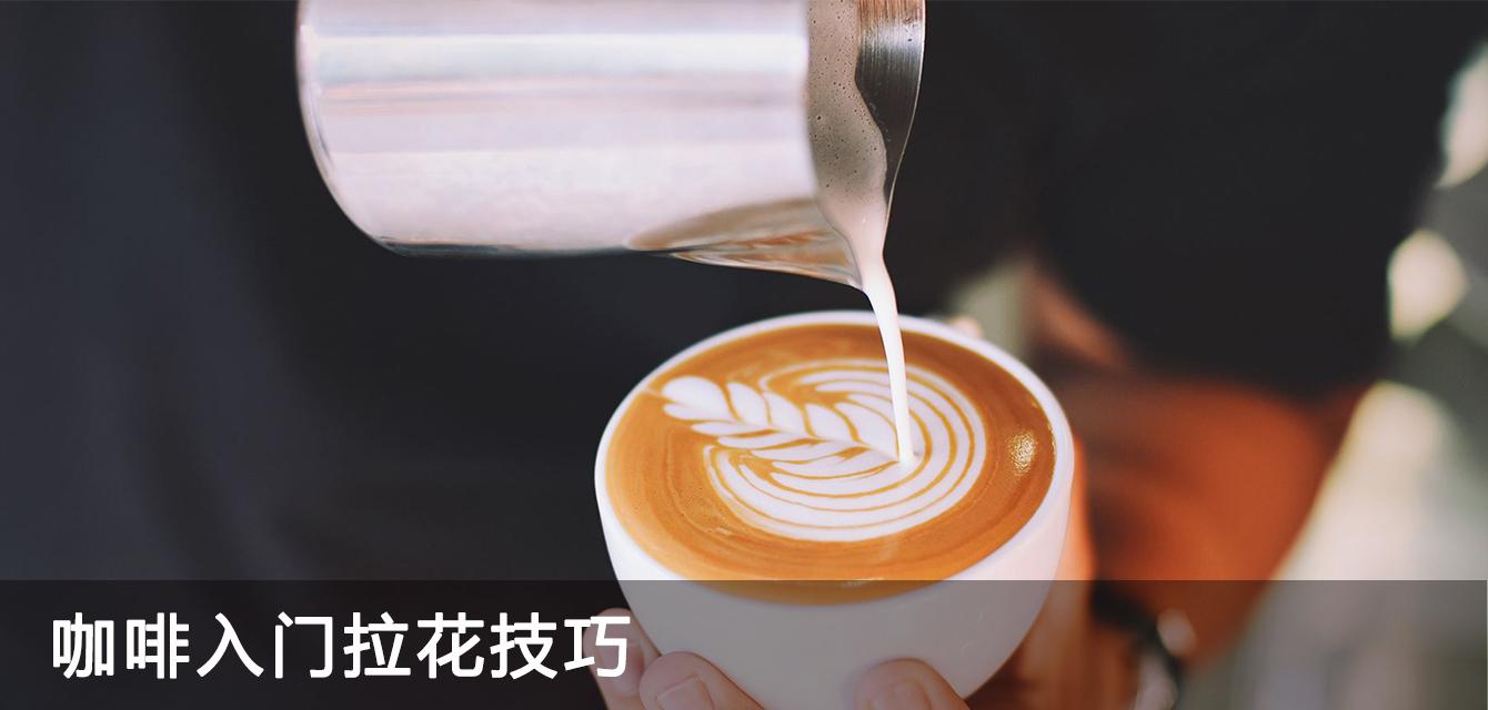 咖啡入门拉花技巧