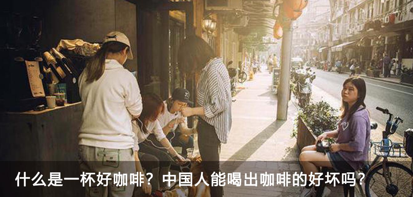 什么是一杯好咖啡?中国人能喝出咖啡的好坏吗?